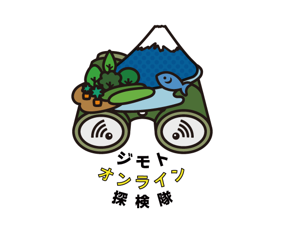 ジモトオンライン探検隊
